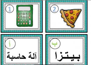 ألعاب الكلمات والجمع اللغة العربية للصف الأول
