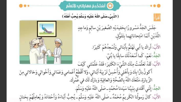 حل درس من أخلاق النبي