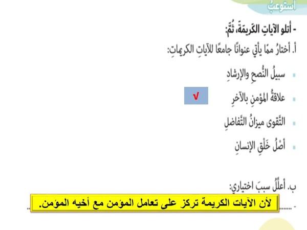 حل درس آيات من القرآن الكريم