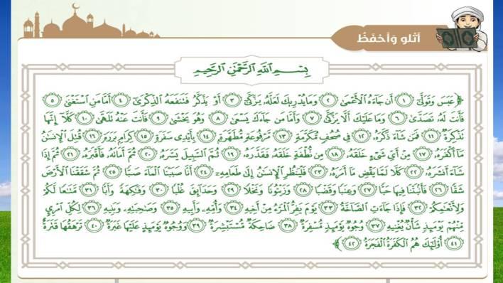 حل درس سورة عبس