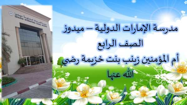 حل درس أم المؤمنين زينب بنت خزيمة