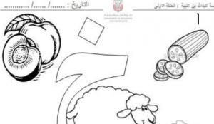 أوراق عمل حرف الخاء لغة عربية الصف الاول الفصل الاول