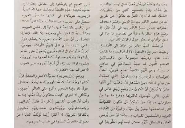 حل درس العرب تسببوا فى غياب شمسهم