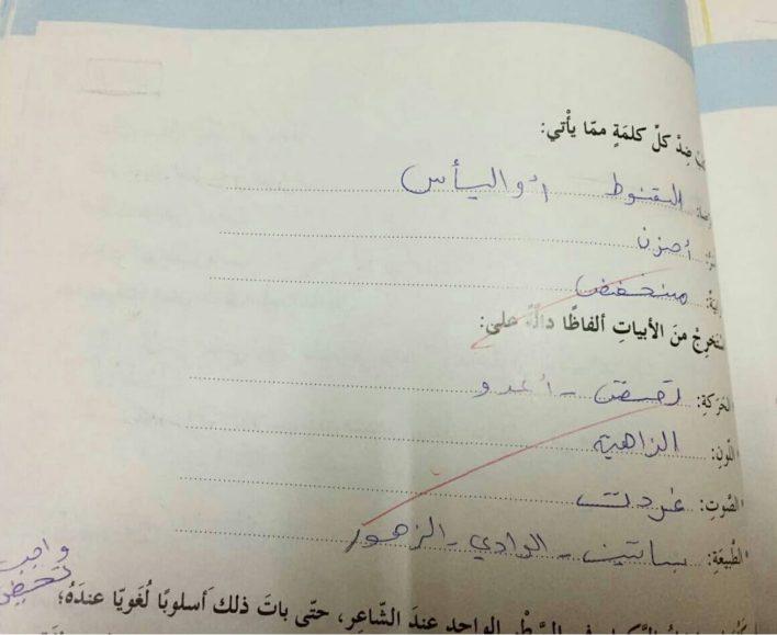 حل درس ثوب العيد