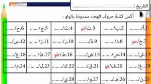 أوراق عمل المد بالواو لغة عربية صف أول فصل أول