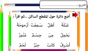 أوراق عمل السكون لغة عربية صف أول فصل أول