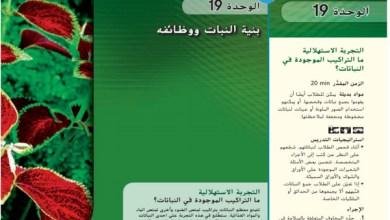 Photo of دليل المعلم أحياء صف ثاني عشر عام فصل أول