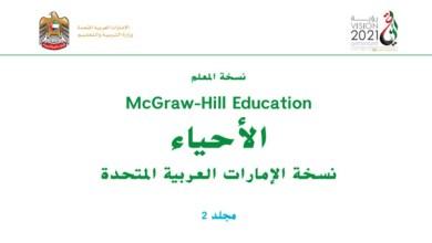 Photo of دليل المعلم أحياء صف عاشر مجلد أول