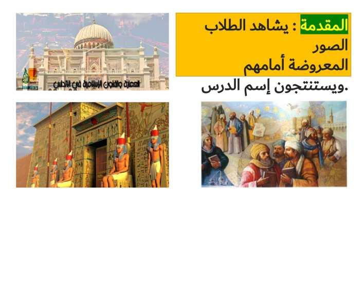 حل درس الحضارة الإسلامية