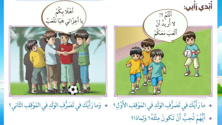 حل درس صفات المؤمنين