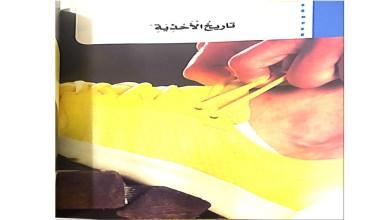 Photo of حل درس تاريخ الأحذية لغة عربية صف خامس فصل ثاني