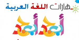 كتيب مهارات هام لغة عربية للصفوف الأولى