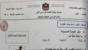 امتحان نهاية الفصل الأول 2017 لغة عربية صف أول