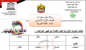 مهارات وأوراق عمل لغة عربية صف أول فصل ثاني