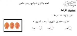 مراجعة شاملة للفصل الثاني لغة عربية صف أول