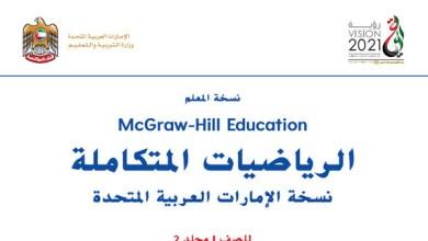 Photo of صف أول فصل ثاني رياضيات دليل المعلم محلول