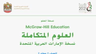 Photo of صف ثاني فصل ثاني دليل المعلم علوم