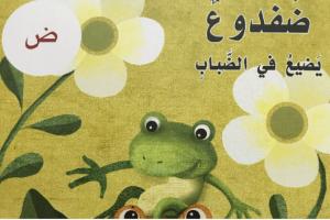 حرف الضاد ضفدوع يضيع في الضباب لغة عربية صف أول فصل ثاني
