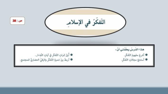 حل درس التفكر في الإسلام