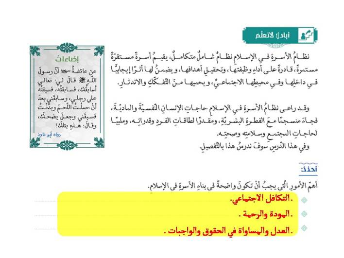 حل درس منهج الإسلام في بناء الأسرة