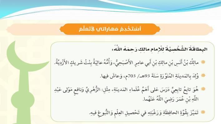 حل درس الإمام ماك بن أنس