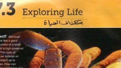 Photo of حلول الدرس الثالث من الوحدة السابعة استكشاف الحياة علوم منهج إنجليزي صف سادس فصل ثاني