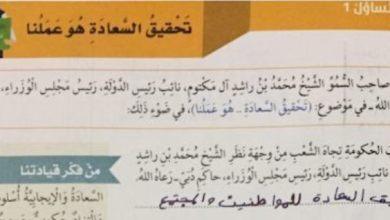 Photo of حل كتاب دراسات اجتماعية صف ثامن فصل ثاني