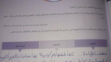 Photo of صف سابع فصل ثاني حل كتاب التربية الأخلاقية