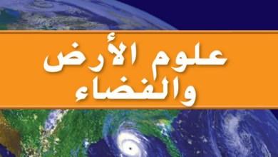 Photo of صف رابع فصل ثاني دليل الأرض والفضاء علوم