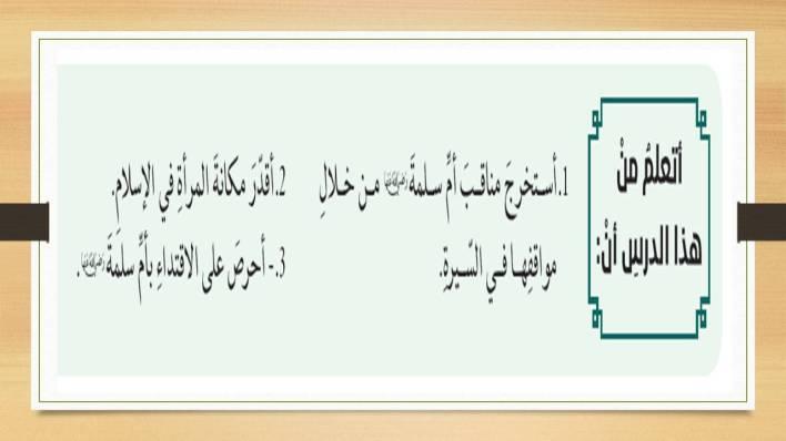 حل درس أم سلمة رضي الله عنها