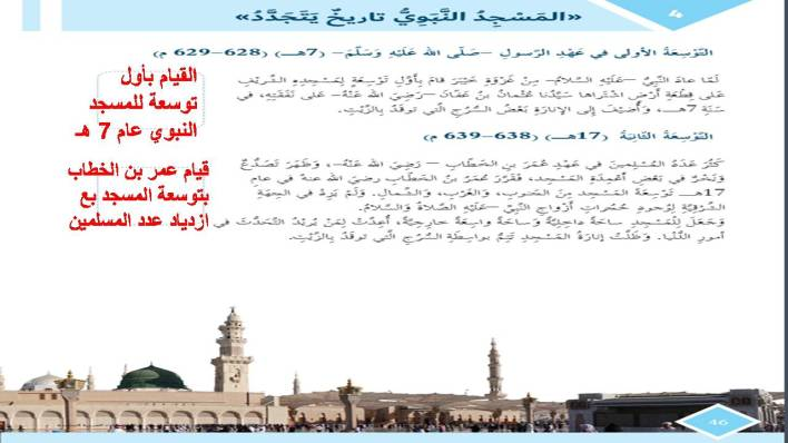 حل درس المسجد النبوي تاريخ يتجدد