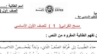 Photo of صف أول فصل ثاني لغة عربية تمارين شاملة ومراجعة