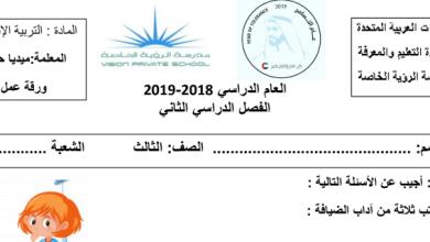 Photo of صف ثالث فصل ثاني تربية إسلامية أوراق عمل آداب الضيافة