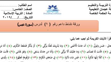 Photo of صف خامس فصل ثاني ورق عمل درس سورة عبس تربية إسلامية