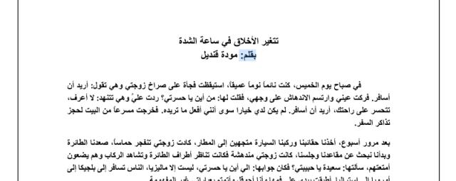 صف حادي عشر فصل ثاني تلخيص قصة حتى آخر رمق لغة عربية مدرستي الامارتية