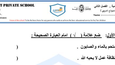 Photo of صف أول فصل ثاني أوراق عمل تربية إسلامية أركان الإيمان