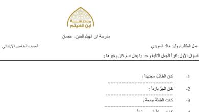 Photo of صف خامس فصل ثاني ورق عمل لغة عربية كان وأخواتها