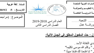 Photo of صف سادس فصل ثاني ورق عمل لغة عربية المفعول المطلق