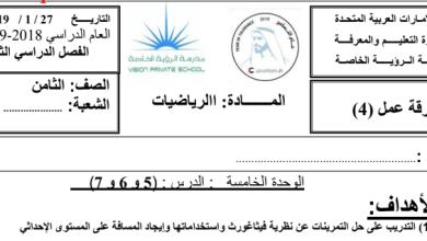 Photo of أوراق عمل الوحدة الخامسة رياضيات صف ثامن فصل ثاني