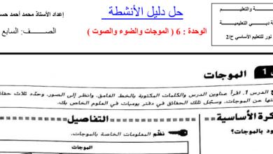 Photo of صف تاسع فصل ثاني حلول علوم دليل الأنشطة المختبرية الوحدات 6-7-8-9