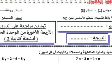 Photo of أوراق عمل الدروس الأربعة الأخيرة من الوحدة الخامسة رياضيات صف سابع فصل ثاني
