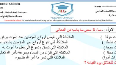 Photo of أوراق عمل تربية إسلامية مع الحل صف خامس فصل ثاني