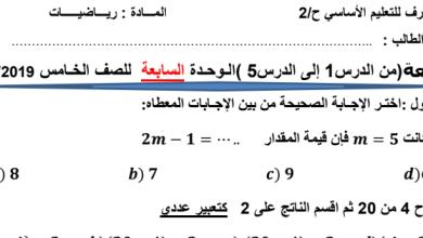 Photo of أوراق عمل مراجعة منتصف الوحدة السابعة مع الحل رياضيات صف خامس فصل ثاني
