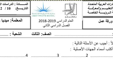 Photo of أوراق عمل مراجعة دراسات اجتماعية صف ثالث فصل ثاني