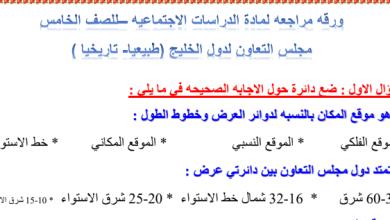 Photo of أوراق عمل الدرس الأول والثاني دراسات اجتماعية صف خامس فصل ثاني