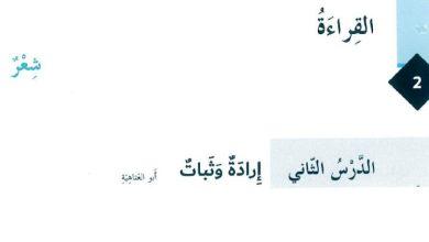 Photo of صف ثامن فصل ثاني لغة عربية حل درس إرادة وثبات
