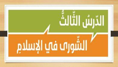 Photo of صف حادي عشر فصل ثاني تربية إسلامية حل درس الشورى في الاسلام