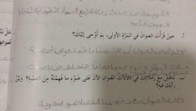 Photo of صف سابع فصل ثاني لغة عربية حلول درس الضحك آخر الليل