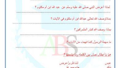 Photo of صف خامس فصل ثاني تربية إسلامية ورق عمل أول ثلاث دروس