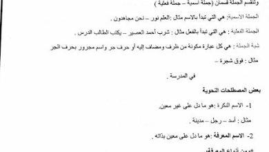 Photo of صف ثاني عشر فصل ثاني ملخص الجملة وشبه الجمله لغة عربية